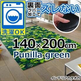 耐洗濯性と速乾性に優れたラグ・マット 裏面ラバーでずれない! ウォッシュ アンド ドライ Punilla green(140×200cm) (K015K)