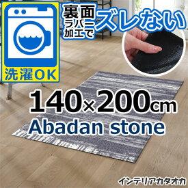 耐洗濯性と速乾性に優れたラグ・マット 裏面ラバーでずれない! ウォッシュ アンド ドライ Abadan stone(140×200cm) (K019K)