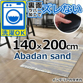 耐洗濯性と速乾性に優れたラグ・マット 裏面ラバーでずれない! ウォッシュ アンド ドライ Abadan sand(140×200cm) (K020K)