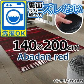 耐洗濯性と速乾性に優れたラグ・マット 裏面ラバーでずれない! ウォッシュ アンド ドライ Abadan red(140×200cm) (K021K)