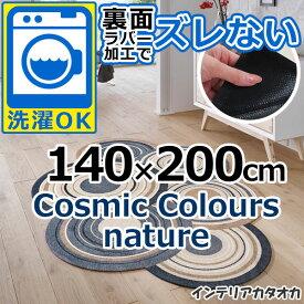 耐洗濯性と速乾性に優れたラグ・マット 裏面ラバーでずれない! ウォッシュ アンド ドライ Cosmic Colours nature(140×200cm) (K022K)