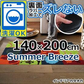 耐洗濯性と速乾性に優れたラグ・マット 裏面ラバーでずれない! ウォッシュ アンド ドライ Summer Breeze(140×200cm) (K001K)