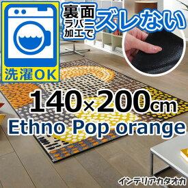 耐洗濯性と速乾性に優れたラグ・マット 裏面ラバーでずれない! ウォッシュ アンド ドライ Ethno Pop orange(140×200cm) (C023K)