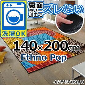 耐洗濯性と速乾性に優れたラグ・マット 裏面ラバーでずれない! ウォッシュ アンド ドライ Ethno Pop(140×200cm) (C013K)