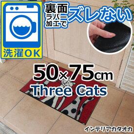 耐洗濯性と速乾性に優れたラグ・マット 裏面ラバーでずれない! ウォッシュ アンド ドライ Three Cats(50×75cm) (G002A)