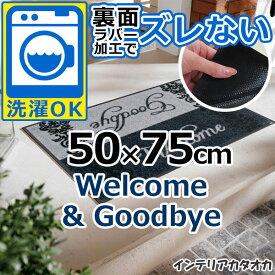 耐洗濯性と速乾性に優れたラグ・マット 裏面ラバーでずれない! ウォッシュ アンド ドライ Welcome & Goodbye(50×75cm) (A009A)