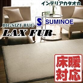 【送料無料】 ビッグサイズラグ・マット 敷物 カーペット 住之江 スミノエ ラックスファー (100X100(丸)cm)