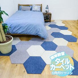 送料無料 タイルカーペット 洗える 住宅用 ペット 床暖房 カキウチ ラグタス ヘキサゴン ラグサイズM(16枚)