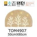 東リマット TOM4907 半額以下 送料無料 玄関マットからシステムキッチンに 50cmX80cm