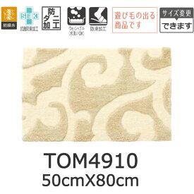 東リマット TOM4910 半額以下 送料無料 玄関マットからシステムキッチンに 50cmX80cm
