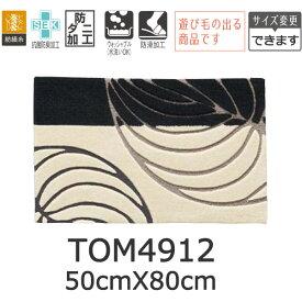 東リマット TOM4912 半額以下 送料無料 玄関マットからシステムキッチンに 50cmX80cm
