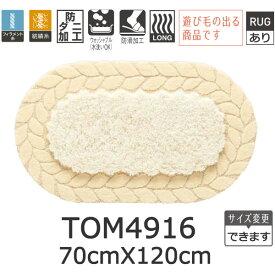 東リマット TOM4916 半額以下 送料無料 玄関マットからシステムキッチンに 70cmX120cm