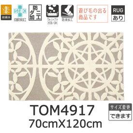 東リマット TOM4917 半額以下 送料無料 玄関マットからシステムキッチンに 70cmX120cm