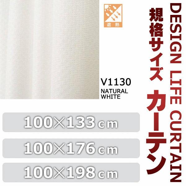 美しく お買得 規格 サイズ カーテン スミノエ デザインライフカーテン ボイル・レース 75mm芯地1.5倍ヒダ(1枚入) MOUSSE(ムース) 100×198cm