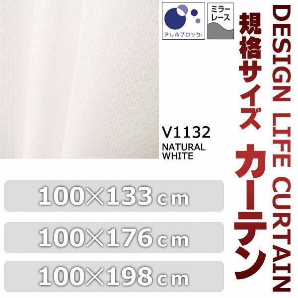 美しく お買得 規格 サイズ カーテン スミノエ デザインライフカーテン ボイル・レース 75mm芯地1.5倍ヒダ(1枚入) SORBET(ソルベ) 100×176cm
