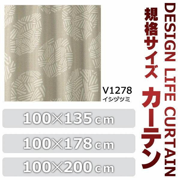 美しく お買得 規格 サイズ カーテン スミノエ デザインライフカーテン 75mm 芯地 1.5倍ヒダ(1枚入) ISHIZUTSUMI(イシヅツミ) 100×135cm