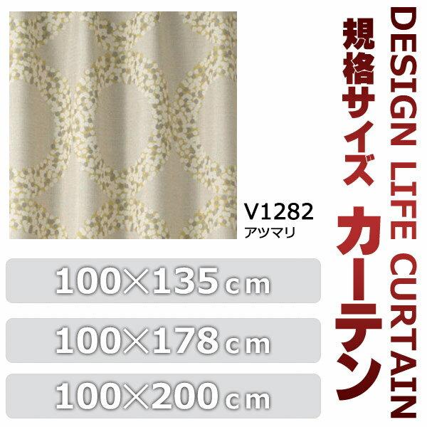 美しく お買得 規格 サイズ カーテン スミノエ デザインライフカーテン 75mm 芯地 1.5倍ヒダ(1枚入) ATSUMARI(アツマリ) 100×200cm