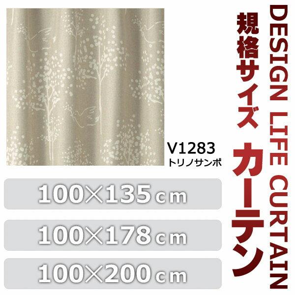 美しく お買得 規格 サイズ カーテン スミノエ デザインライフカーテン 75mm 芯地 1.5倍ヒダ(1枚入) TORI NO SANPO(トリノサンポ) 100×200cm