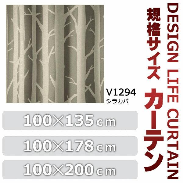 美しく お買得 規格 サイズ カーテン スミノエ デザインライフカーテン 75mm 芯地 1.5倍ヒダ(1枚入) SHIRAKABA(シラカバ) 100×178cm