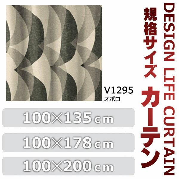 美しく お買得 規格 サイズ カーテン スミノエ デザインライフカーテン 75mm 芯地 1.5倍ヒダ(1枚入) OBORO(オボロ) 100×200cm