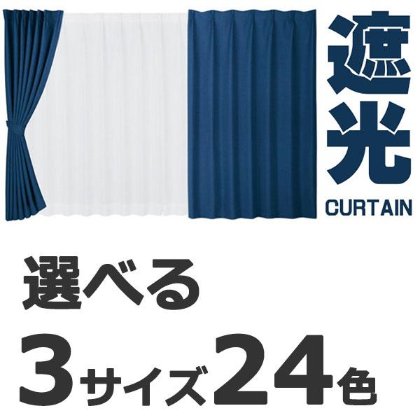 美しく お買得 規格 サイズ カーテン スミノエ デザインライフカーテン 75mm 芯地 1.5倍ヒダ(1枚入) NOCHE(ノーチェ) 100×135cm