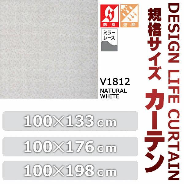 美しく お買得 規格 サイズ カーテン スミノエ デザインライフカーテン ボイル・レース 75mm芯地1.5倍ヒダ(1枚入) CRYSTA(クリスタ) 100×133cm