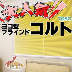 送料無料!【ブラインド】トーソー コルトブラインド25 浴窓