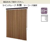 ブラインド激安・送料無料!タチカワ木製ブラインド(ラインドレープ木製タイプ(ツーコード式))