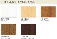 タチカワ木製縦型ブラインド(ラインドレープ木製タイプ(ツーコード式))