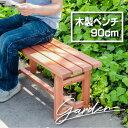 【送料無料_b】ガーデン 木製ベンチ90