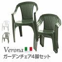 【送料無料_e】《4脚SET》PCチェア Verona(ベローナ) ホワイト/グリーン/グレー ガーデンチェア スタッキング イタ…