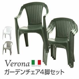 【送料無料_e】《4脚SET》PCチェア Verona(ベローナ) ホワイト/グリーン/グレー ガーデンチェア スタッキング イタリア ガーデンチェアー 椅子 イス 軽量 アウトドア プラスチック製