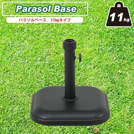 【送料無料_a】ガーデン パラソルベース 11kg TH11-B