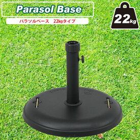 【送料無料_b】ガーデン パラソルベース 22kg TH22-B