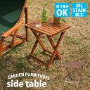 【送料無料_b】ガーデン ガーデンテーブル 折りたたみ テーブル カフェ オープンテラス バルコニー テラス 庭 ベランダ 木製 カフェ風 ミニテーブル サイドテーブル