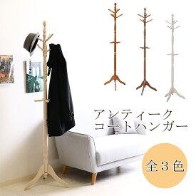 【送料無料_a】木製 アンティーク コート ハンガー GV-6100