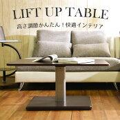 【送料無料_e】リビング昇降テーブルLUT1260(43-57)幅120cmブラウンシルバー