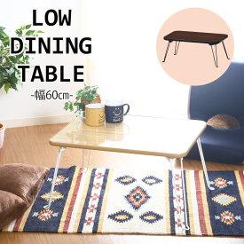 【送料無料_b】折りたたみテーブル ちゃぶ台 収納テーブル リビング 幅60cm ナチュラル/ブラウン