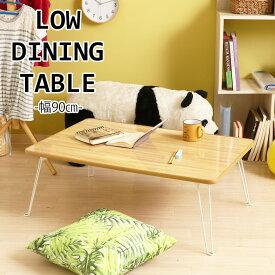【送料無料_c】折りたたみテーブル ちゃぶ台 収納テーブル リビング 幅90cm ナチュラル