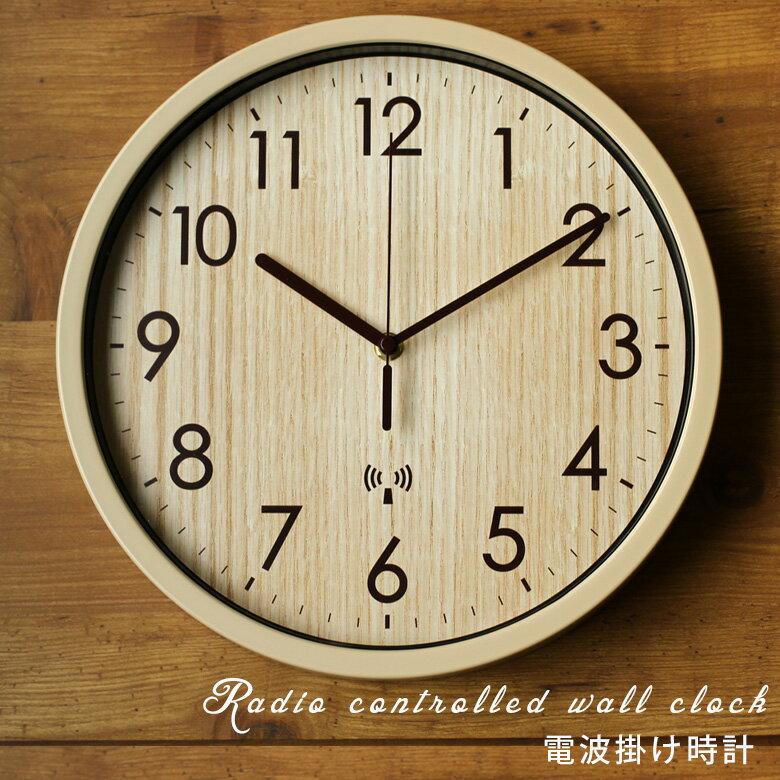 【送料無料_a】電波掛時計 Φ31cm NA│時計 掛時計 掛け時計 壁時計 電波時計 /生活雑貨 雑貨 インテリア/ウッド ナチュラル シンプル