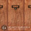 【送料無料_a】リオン A4 ファイルボックス ブラウン 4個セット