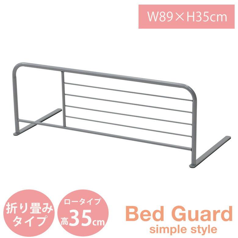 【送料無料_b】寝室 ベッドガード BG-2 幅89cm シルバー
