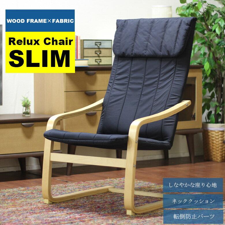 【送料無料_b】チェア アームチェア 北欧 リビング リラックスチェア スリム A1041E ドクターエア 椅子