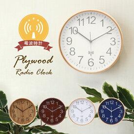 【送料無料_a】電波時計 電波 壁掛け 掛け時計 天然木 プライウッド 直径28cm