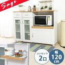 【送料無料_d】キッチン 収納 キッチンカウンター サージュ 幅120 ホワイト/ナチュラル