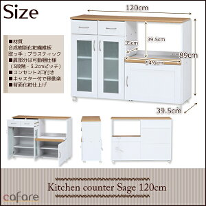 【送料無料_d】キッチン収納キッチンカウンターサージュ幅120ホワイト/ナチュラル