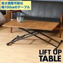 【送料無料_d】机 デスク コーヒーテーブル リビングテーブル 木製 テーブル 折りたたみ 高さ調整 昇降テーブル 高さ…