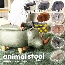 【送料無料_b】座れる収納 スツール 椅子 いす イス チェア チェアー アニマルスツール どうぶつ 動物 北欧 かわいい …