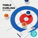 【送料無料_a】テーブルカーリング ゲーム ビッグストーン 玩具 おもちゃファミリーゲーム テーブルゲーム スポーツ…