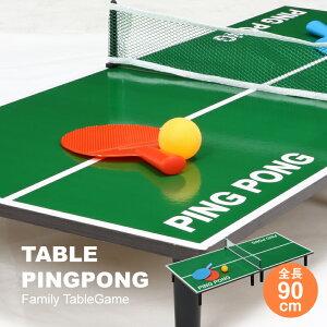 【送料無料_a】ピンポンゲーム 90cm 卓球 ピンポン 卓球ネット ピンポンセット 卓球台 テーブルピンポン ラケット ボール パーティーグッズ パーティーグッズ ゲーム 景品 コンパクト スポ